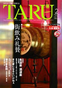 月刊たる 2010年2月号掲載