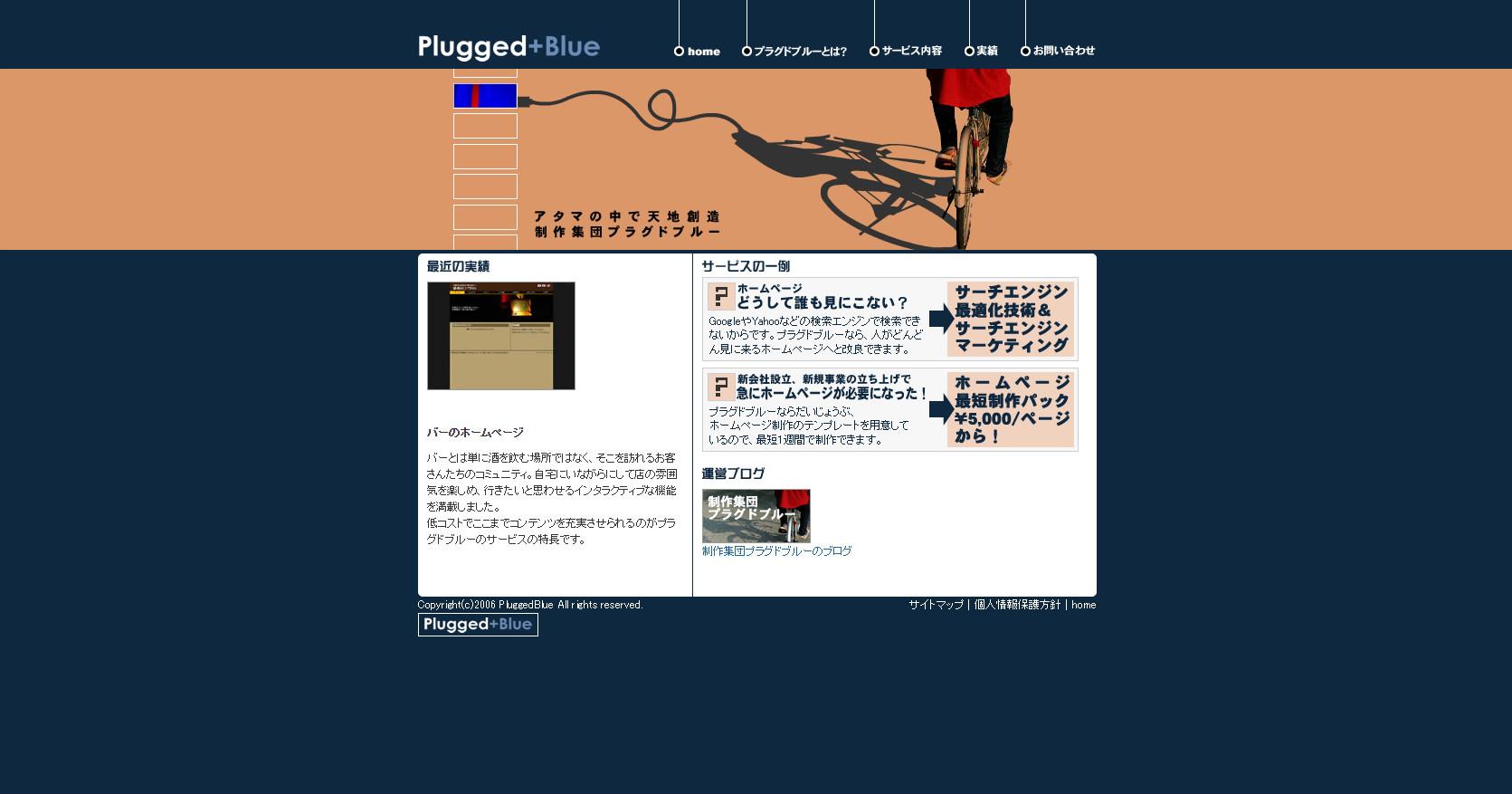 株式会社プラグドブルー企業サイト