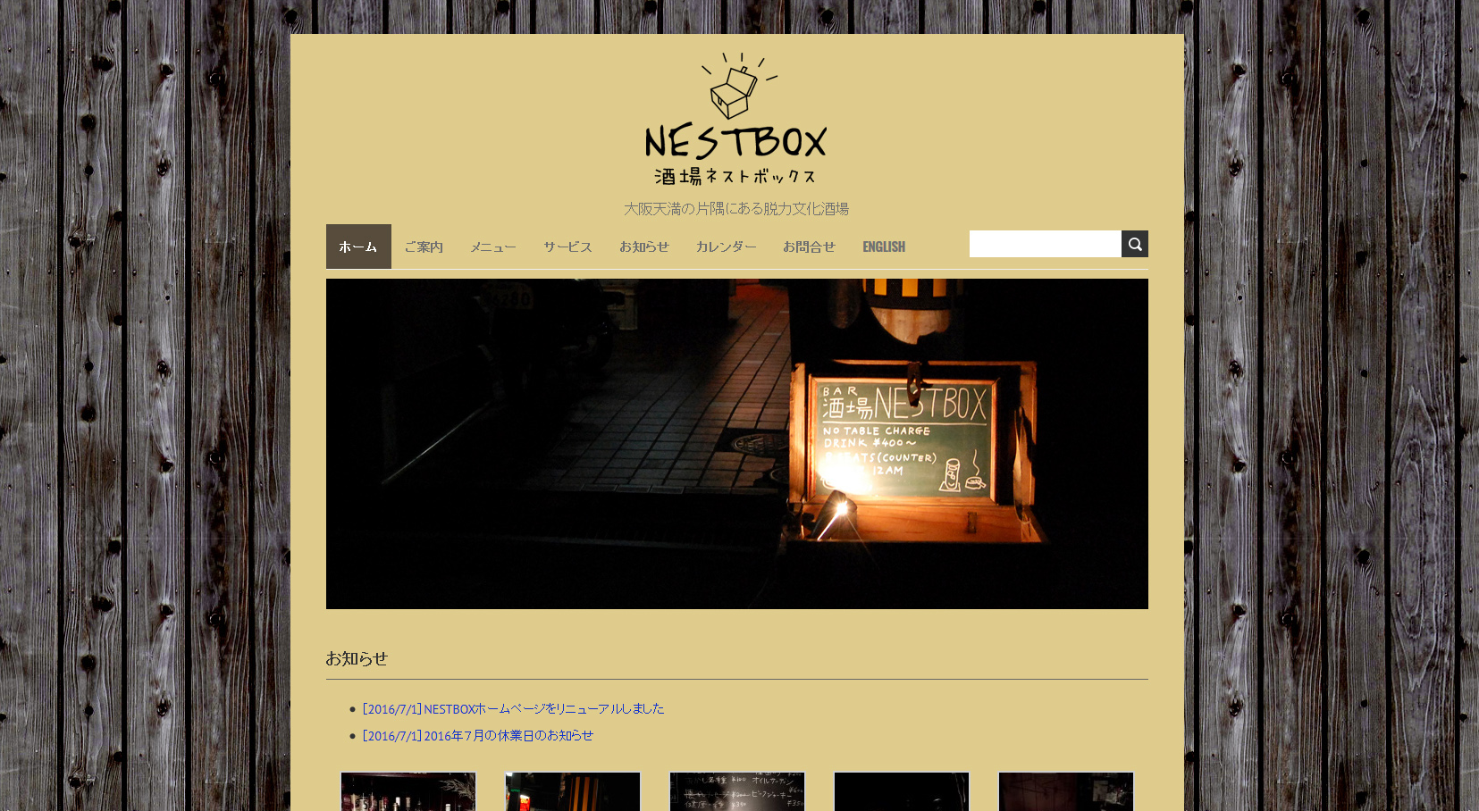 酒場NESTBOXホームページ